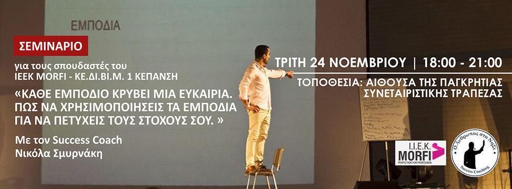 seminar_IEKMORFIa