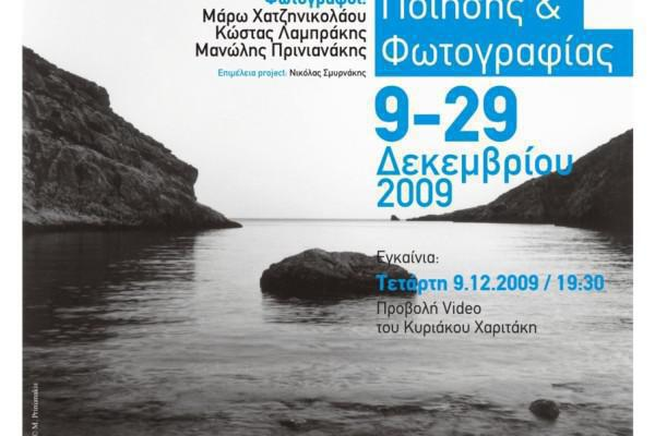 """""""Projects"""" – ΗΡΑΚΛΕΙΟ 2009"""