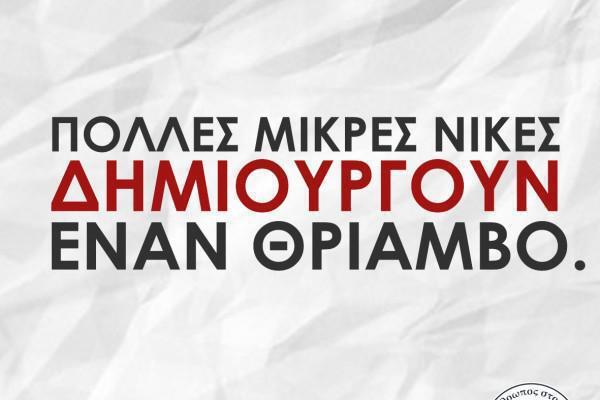 Δύο συστατικά επιτυχίας και ευτυχίας | Νικόλας Σμυρνάκης