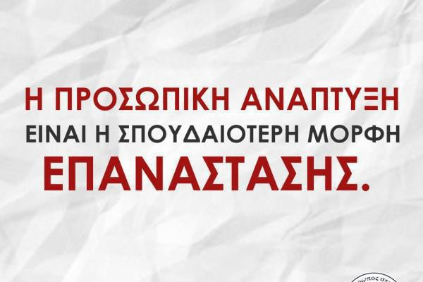 Η σπουδαιότερη μορφή επανάστασης | Νικόλας Σμυρνάκης