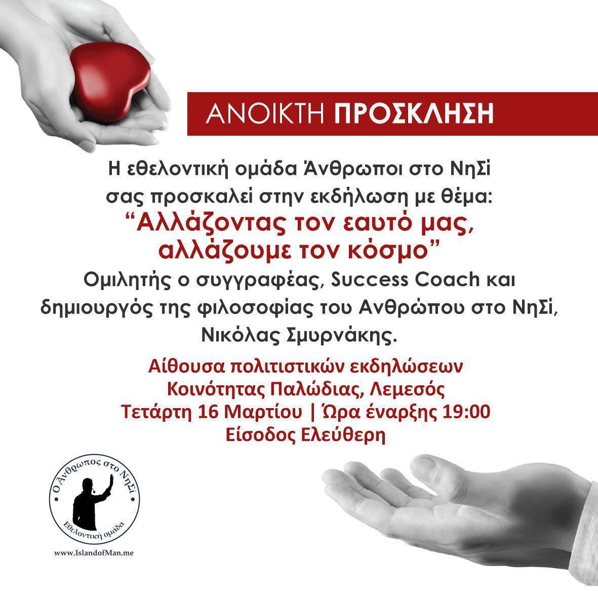 seminar_limassol_prosklisi_rect