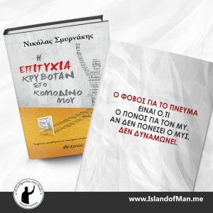 book_apofthegma46