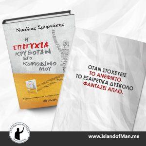 book_apofthegma10