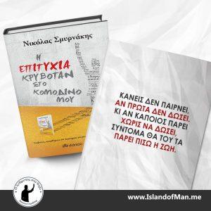 book_apofthegma2