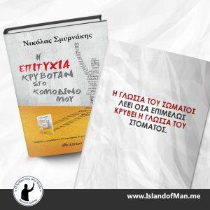 book_apofthegma4