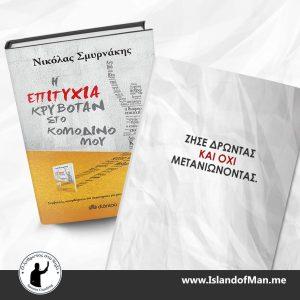 book_apofthegma8