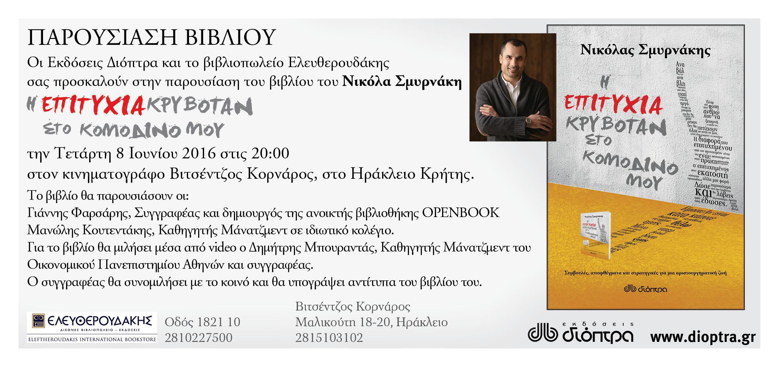 H EPITIXIA KRIVOTAN STO KOMODINO MOY INVITATION ELEFTHEROYDAKIS HRAKLEIO