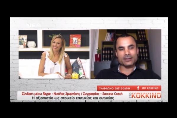 Η αξιοπιστία ως στοιχείο επιτυχίας και ευτυχίας | Νικόλας Σμυρνάκης (video)