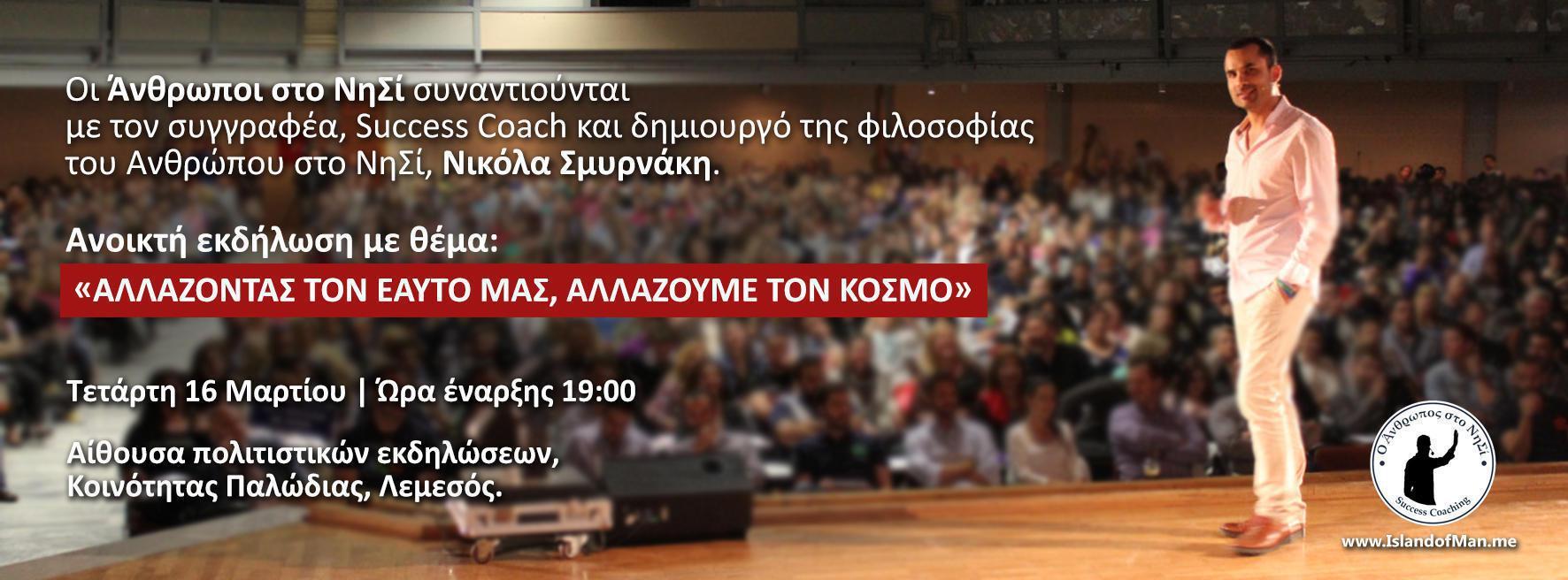 seminar_limassol