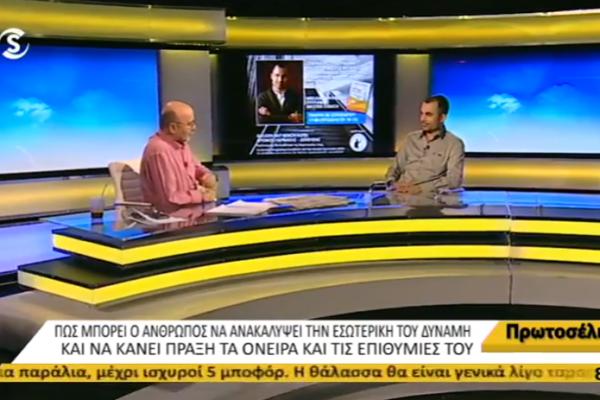 Συνέντευξη του Νικόλα Σμυρνάκη στο Σίγμα TV