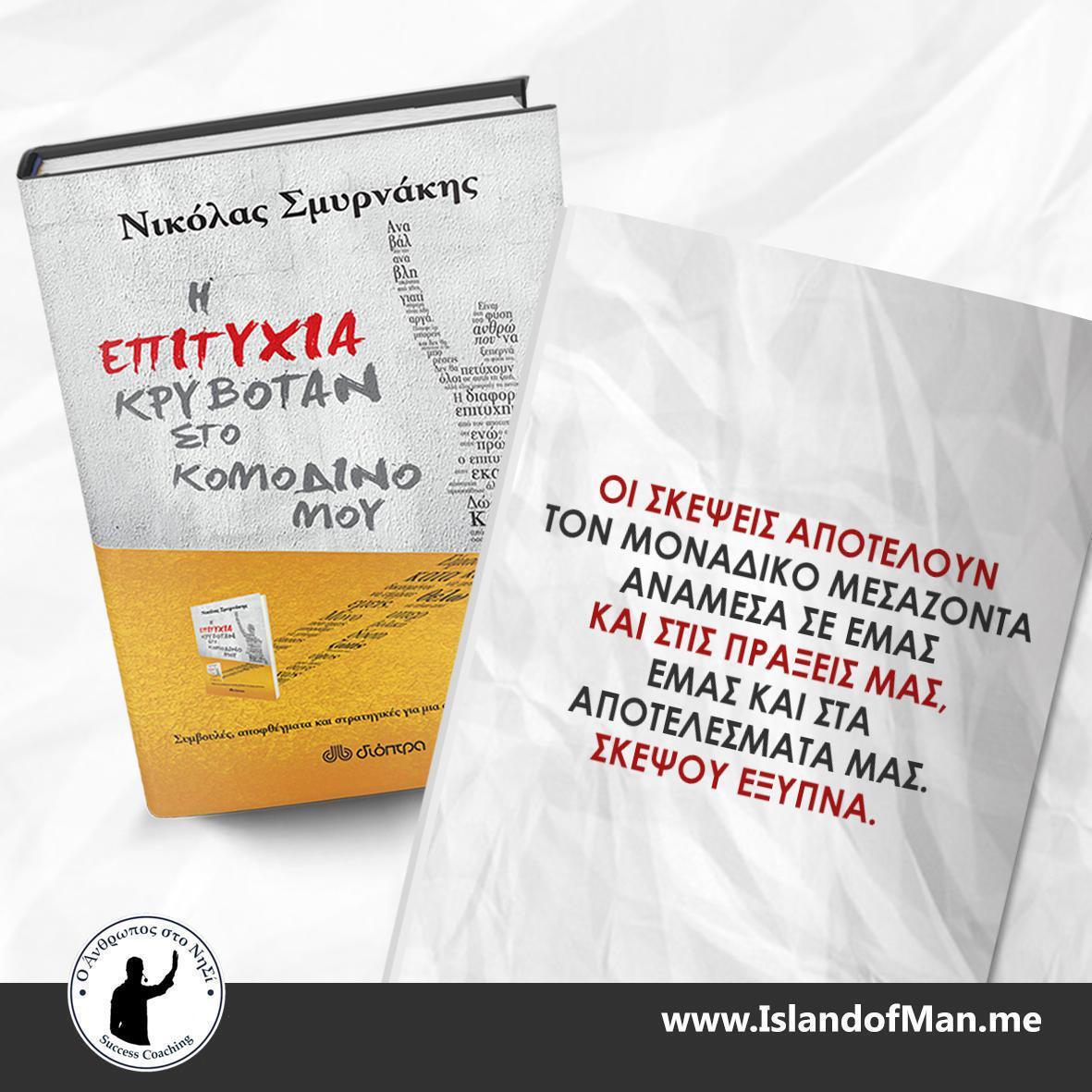 book_apofthegma24