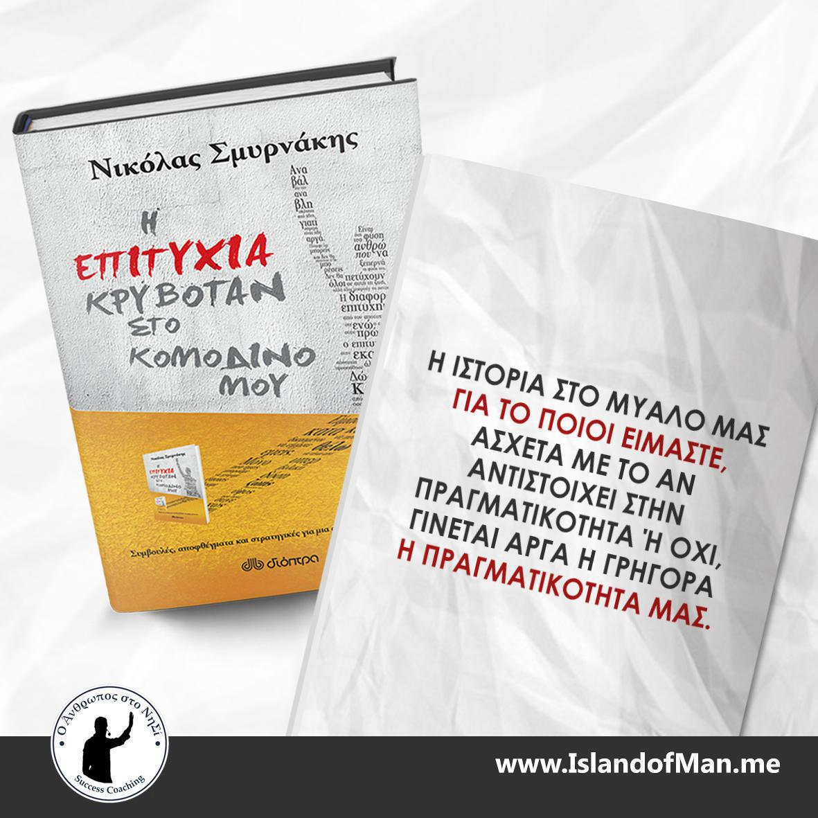 book_apofthegma27