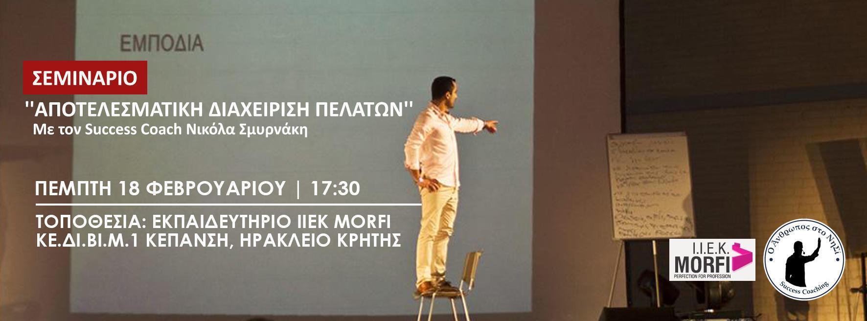 seminar_IEKMORFI2016