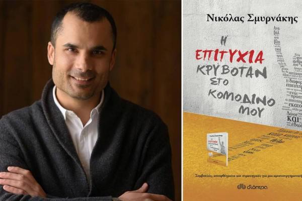 Τρόπος σκέψης των εκπληκτικά επιτυχημένων (webinar) | Νικόλας Σμυρνάκης