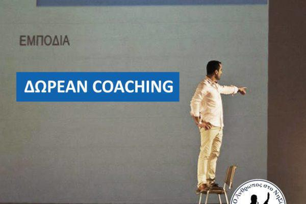 Δωρεάν success coaching | IslandofMan Success Philosophy