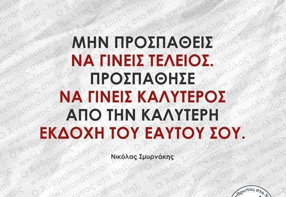 Μην προσπαθείς να γίνεις τέλειος   Νικόλας Σμυρνάκης