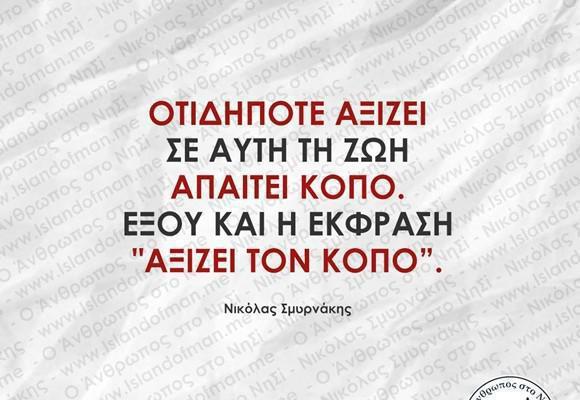 Οτιδήποτε αξίζει   Νικόλας Σμυρνάκης