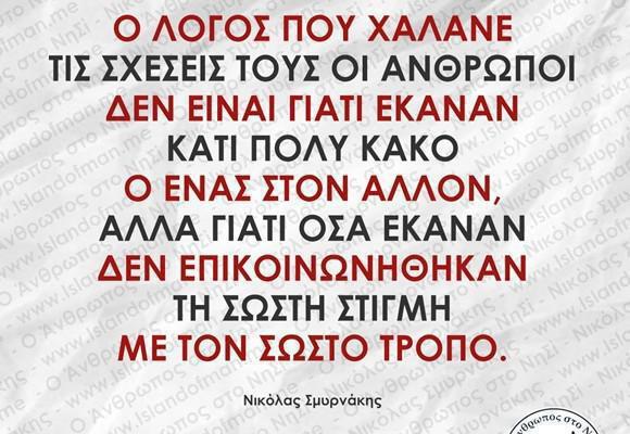 Ο λόγος που χαλάνε τις σχέσεις τους οι άνθρωποι   Νικόλας Σμυρνάκης