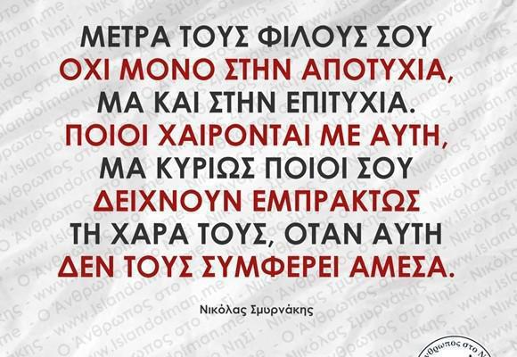 Μέτρα τους φίλους σου όχι μόνο στην αποτυχία   Νικόλας Σμυρνάκης