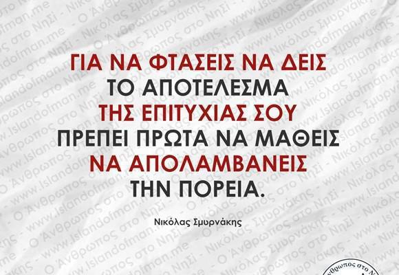 Για να φτάσεις να δεις το αποτέλεσμα της επιτυχίας σου   Νικόλας Σμυρνάκης