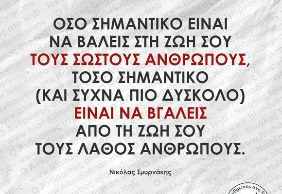 Όσο σημαντικό είναι να βάλεις στη ζωή σου   Νικόλας Σμυρνάκης