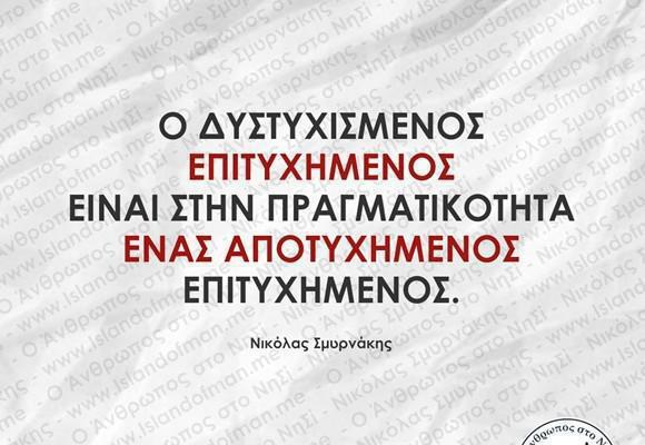Ο δυστυχισμένος επιτυχημένος   Νικόλας Σμυρνάκης