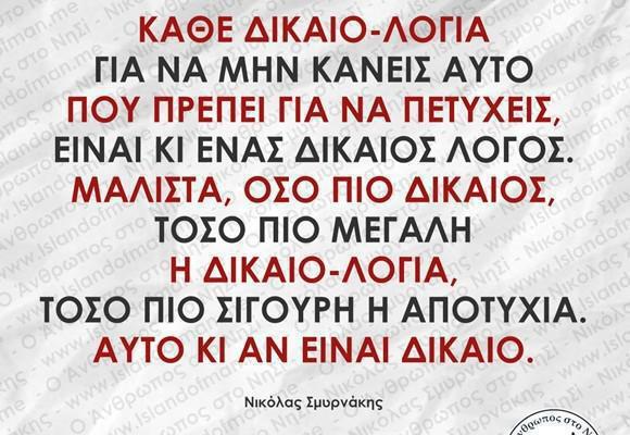 Κάθε δικαιο-λογία για να μην κάνεις αυτό που πρέπει για να πετύχεις   Νικόλας Σμυρνάκης