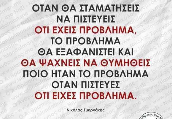 Όταν θα σταματήσεις να πιστεύεις ότι έχεις πρόβλημα   Νικόλας Σμυρνάκης