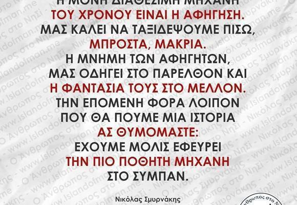 Η μόνη διαθέσιμη μηχανή   Νικόλας Σμυρνάκης