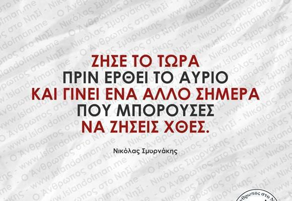 Ζήσε το τώρα   Νικόλας Σμυρνάκης