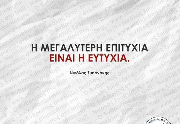 Η μεγαλύτερη επιτυχία   Νικόλας Σμυρνάκης