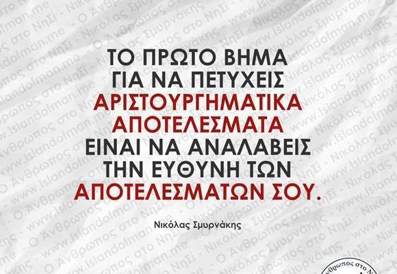 Το πρώτο βήμα για να πετύχεις   Νικόλας Σμυρνάκης