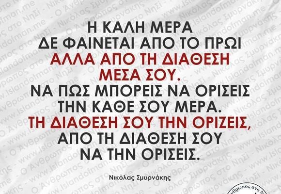 Η καλή μέρα  δε φαίνεται από το πρωί   Νικόλας Σμυρνάκης