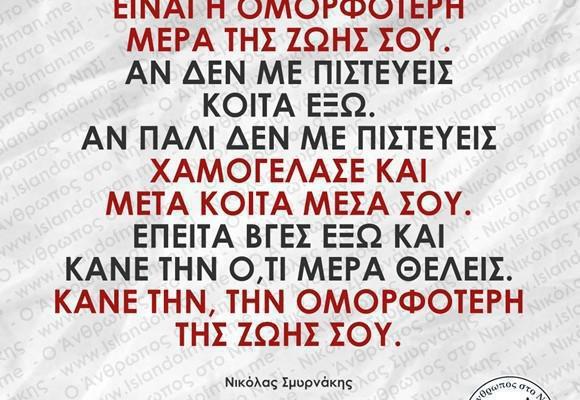 Είναι η ομορφότερη μέρα της ζωής σου   Νικόλας Σμυρνάκης