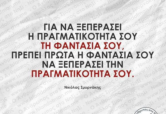 Για να ξεπεράσει η πραγματικότητά σου   Νικόλας Σμυρνάκης