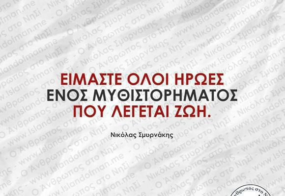 Είμαστε όλοι ήρωες   Νικόλας Σμυρνάκης