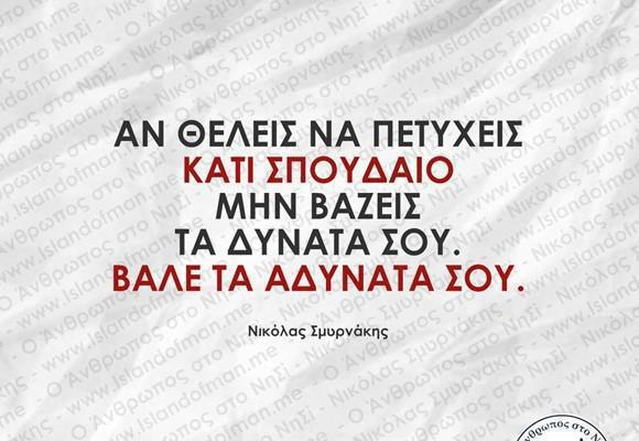 Αν θέλεις να πετύχεις   Νικόλας Σμυρνάκης