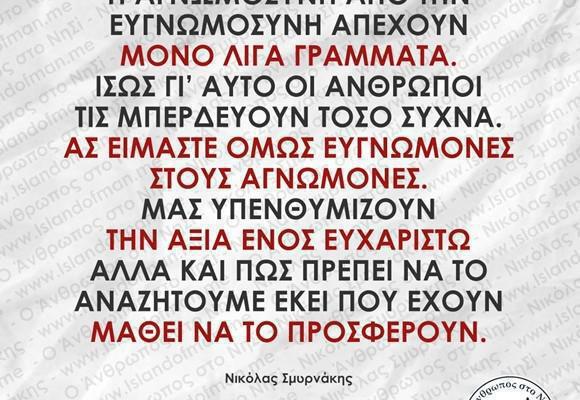 Η αγνωμοσύνη από την ευγνωμοσύνη απέχουν   Νικόλας Σμυρνάκης