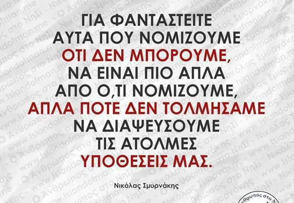 Για φανταστείτε αυτά που νομίζουμε ότι δεν μπορούμε   Νικόλας Σμυρνάκης
