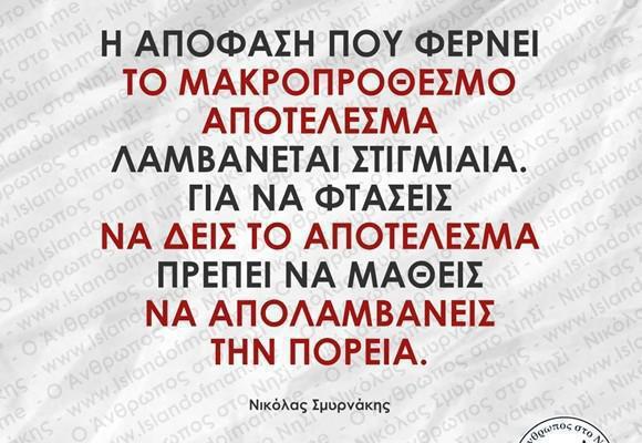 Η απόφαση που φέρνει το μακροπρόθεσμο αποτέλεσμα   Νικόλας Σμυρνάκης