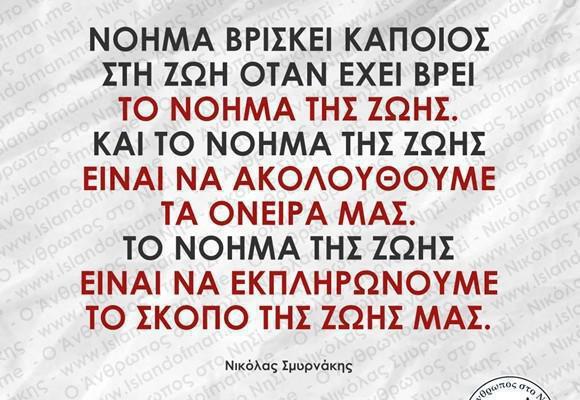 Νόημα βρίσκει κάποιος στη ζωή   Νικόλας Σμυρνάκης