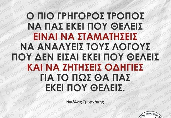 Ο πιο γρήγορος τρόπος να πας εκεί που θέλεις   Νικόλας Σμυρνάκης
