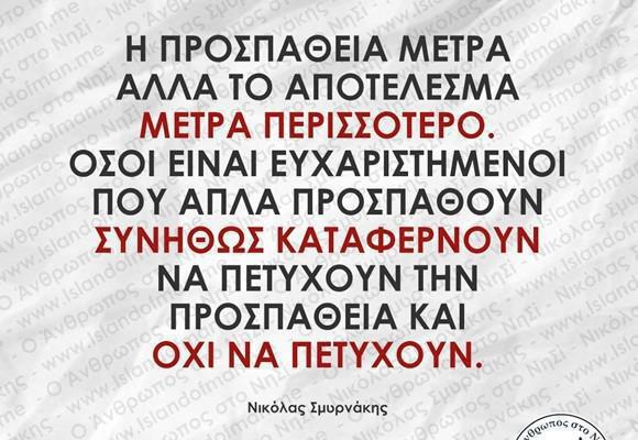 Η προσπάθεια μετρά   Νικόλας Σμυρνάκης