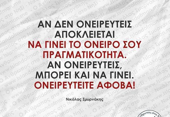 Αν δεν ονειρευτείς   Νικόλας Σμυρνάκης