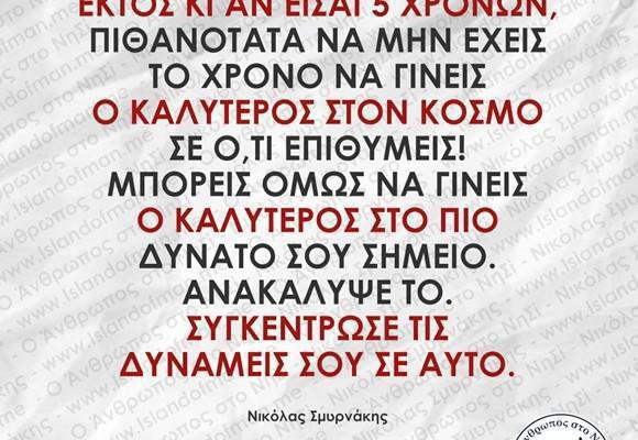Εκτός και αν είσαι 5 χρονών   Νικόλας Σμυρνάκης