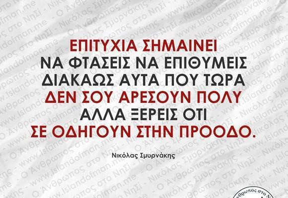 Επιτυχία σημαίνει να φτάσεις να επιθυμείς διακαώς   Νικόλας Σμυρνάκης