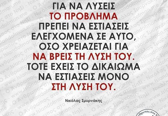Για να λύσεις το πρόβλημα   Νικόλας Σμυρνάκης