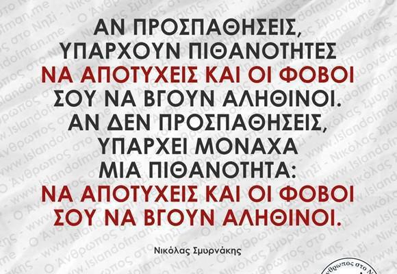 Αν προσπαθήσεις, υπάρχουν πιθανότητες να αποτύχεις   Νικόλας Σμυρνάκης