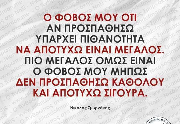 Ο φόβος μου ότι αν προσπαθήσω   Νικόλας Σμυρνάκης