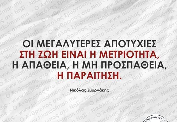 Οι μεγαλύτερες αποτυχίες   Νικόλας Σμυρνάκης